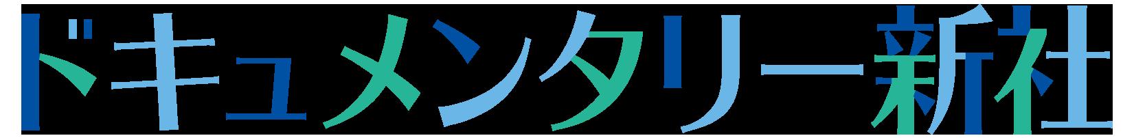 ドキュメンタリー新社